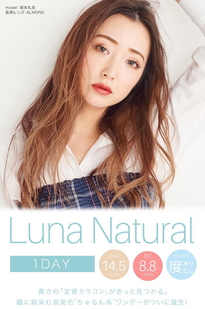 アイクオリティ株式会社 QUORE Luna ナチュラルシリーズ ワンデー カラー各種 10枚入り 4箱の商品画像 3