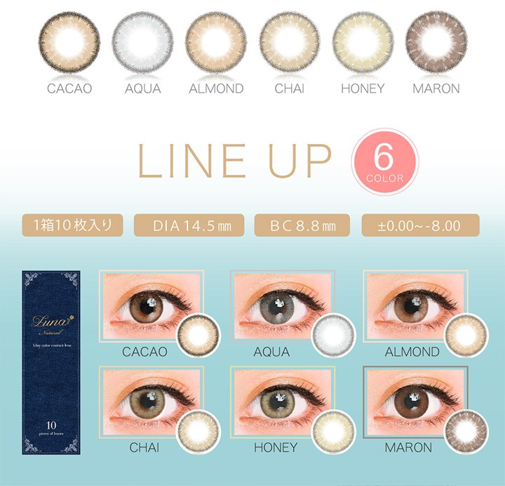 アイクオリティ株式会社 QUORE Luna ナチュラルシリーズ ワンデー カラー各種 10枚入り 4箱の商品画像 4