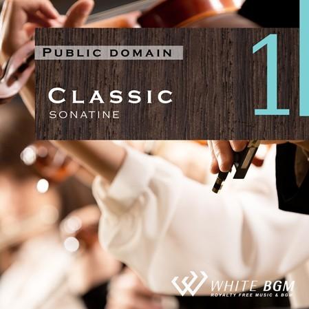 クラシック1-SONATINE-