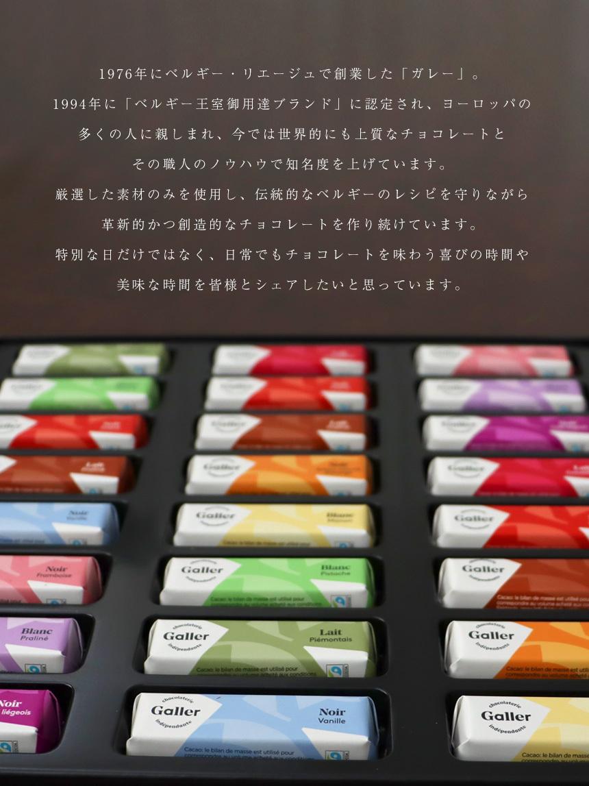 ガレー MINI S BARS ミニバー 24個入×1個の商品画像|3
