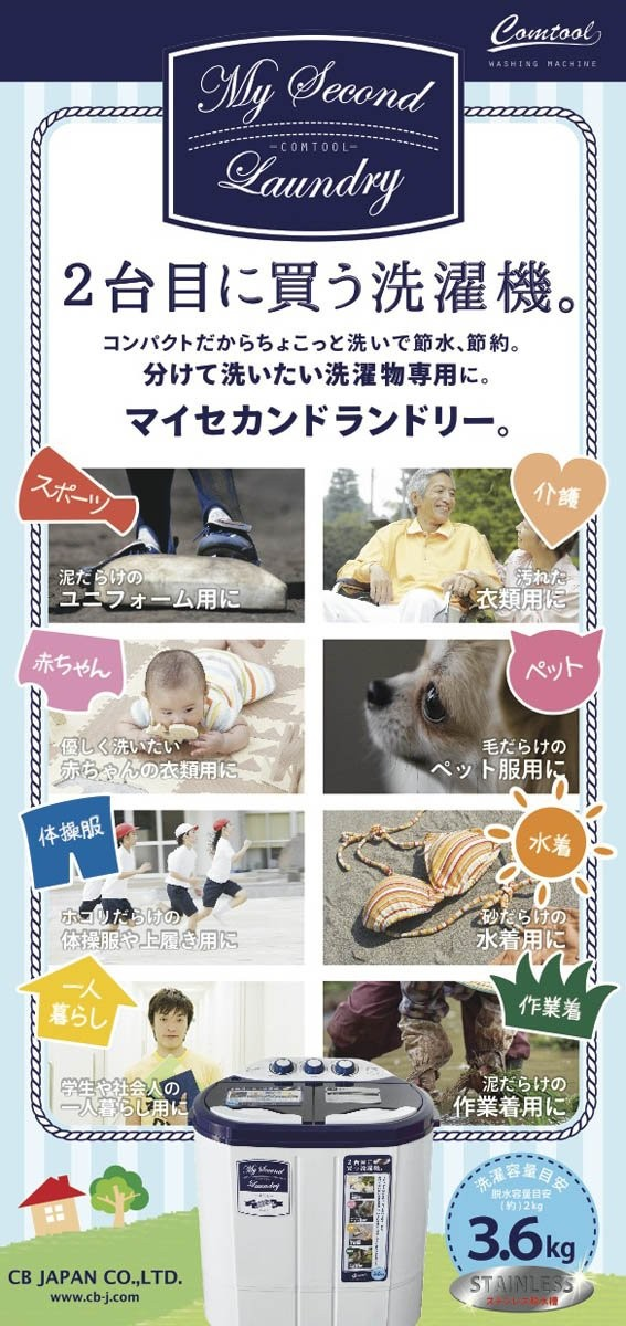 CBジャパン マイセカンドランドリー TOM-05の商品画像|4
