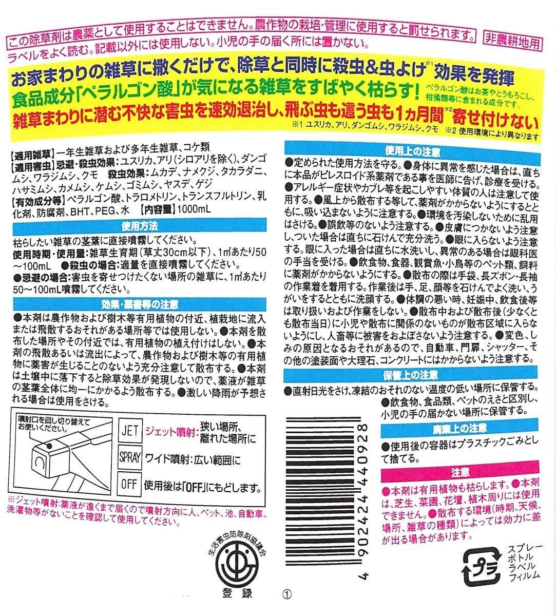 フマキラー 虫よけ除草王 1000mlの商品画像|2