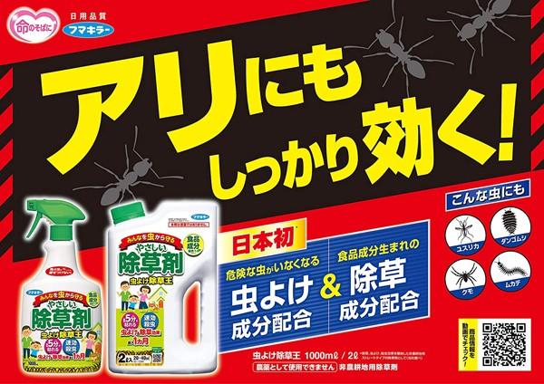 フマキラー 虫よけ除草王 1000mlの商品画像|4