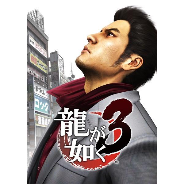 【PS4】 龍が如く 3の商品画像|ナビ