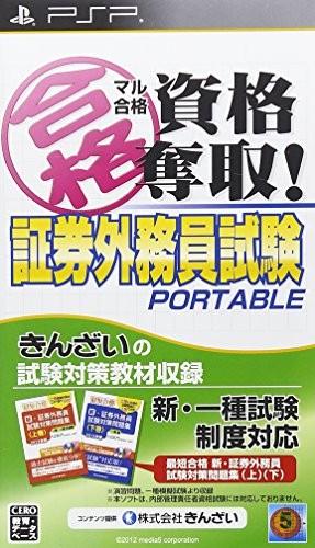 【PSP】メディアファイブ マル合格資格奪取!証券外務員試験ポータブルの商品画像|ナビ