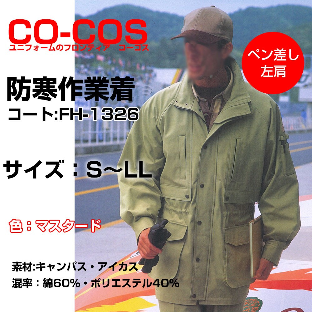 CO-COS 防寒コート