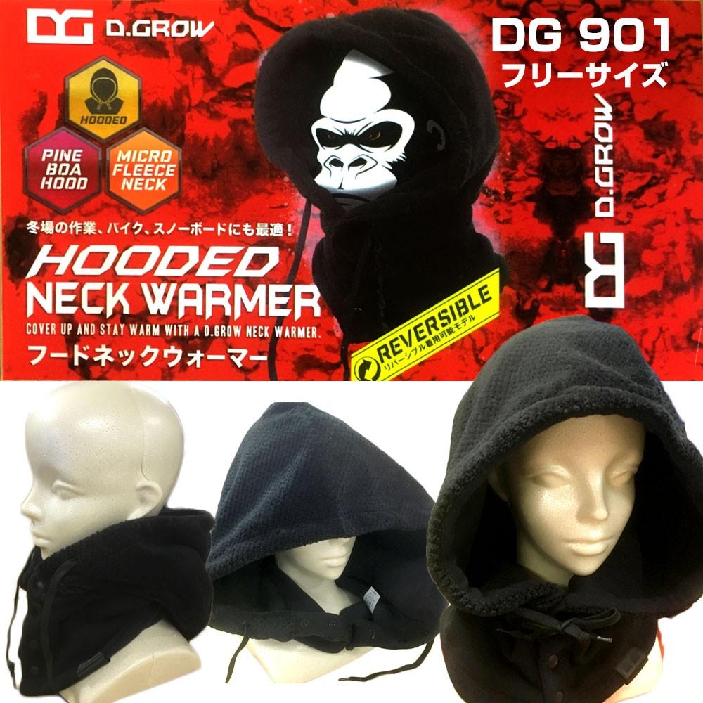 DG901フードネックウォーマー サイズ:F 色:ブラック D.GROW
