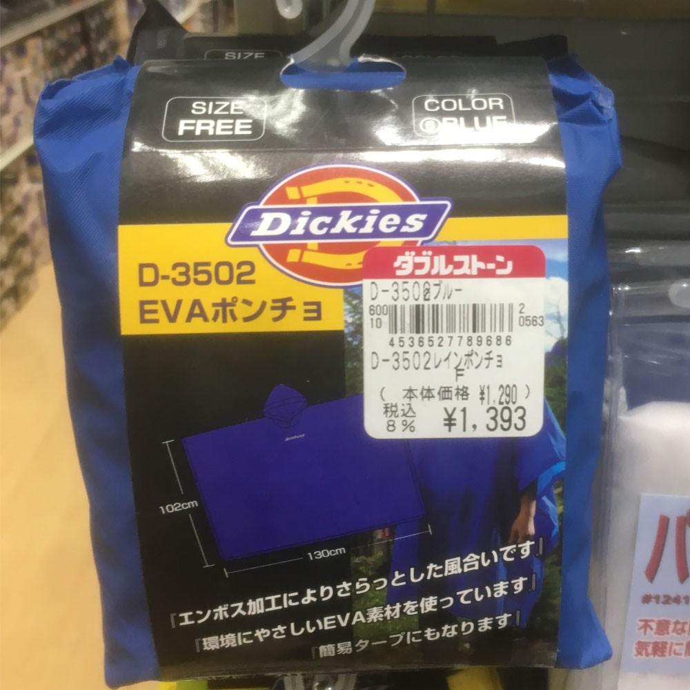 EVAポンチョ ディキーズ D-3502