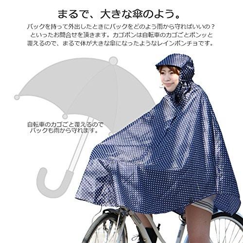 レインコート 自転車 カッパ ポンチョ カゴまで覆える サイクルポンチョ カゴポン メーカー:カジメイク 品番:7470