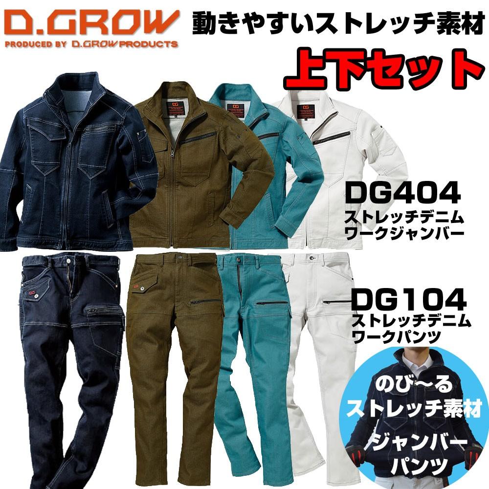 作業服上下セット DGROW404 DGROW104