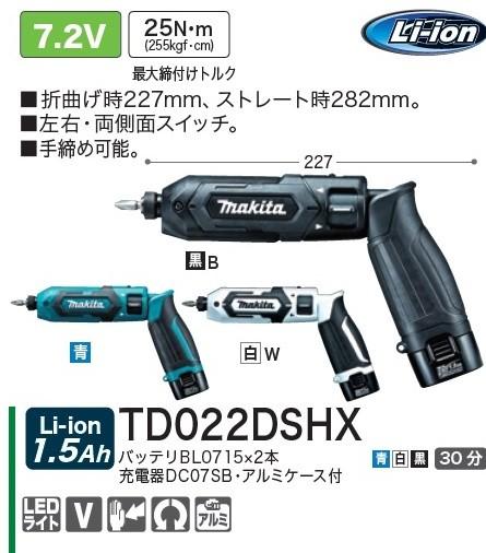 makita マキタ ペンインパクトドライバー TD022DSHX 2017年カタログより