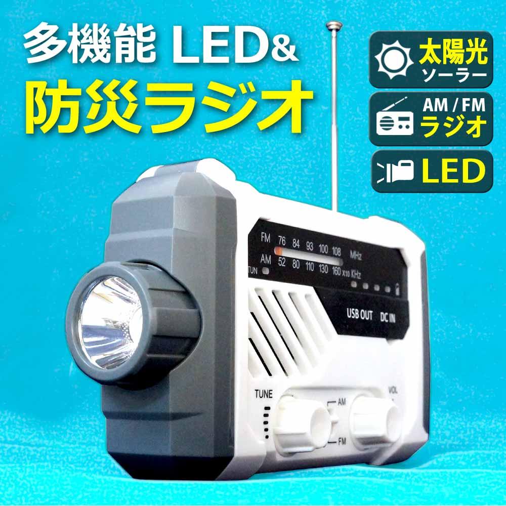 手回し ラジオ 懐中電灯 スタンドライト 読書 サイレン ソーラー充電 スマホ充電 LEDライト 乾電池 FM/AMラジオ 非常用 緊急用  送無 XG754