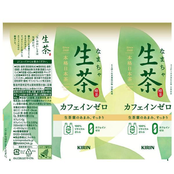 キリンビバレッジ KIRIN 生茶デカフェ 430ml×6本 ペットボトルの商品画像|2