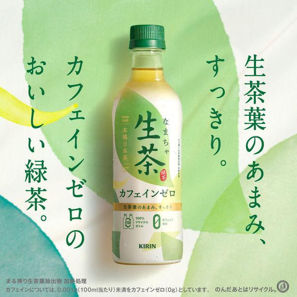 キリンビバレッジ KIRIN 生茶デカフェ 430ml×6本 ペットボトルの商品画像|3