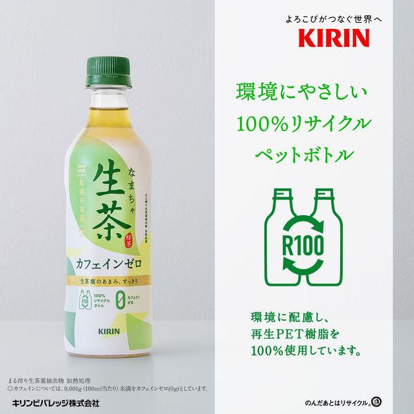 キリンビバレッジ KIRIN 生茶デカフェ 430ml×6本 ペットボトルの商品画像|4