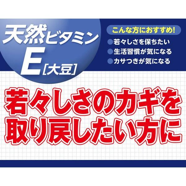 DHC 天然ビタミンE 大豆 60日分 60粒 × 1個の商品画像|4