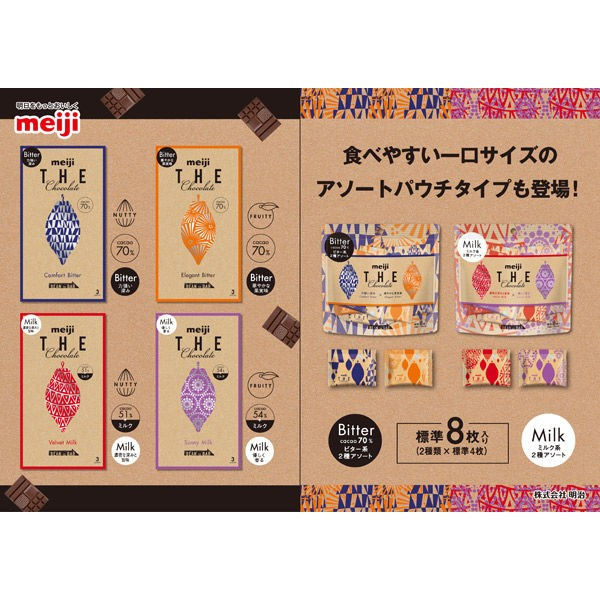 明治 ザ・チョコレート 華やかな果実味エレガントビター 3枚 50g×1個の商品画像|4