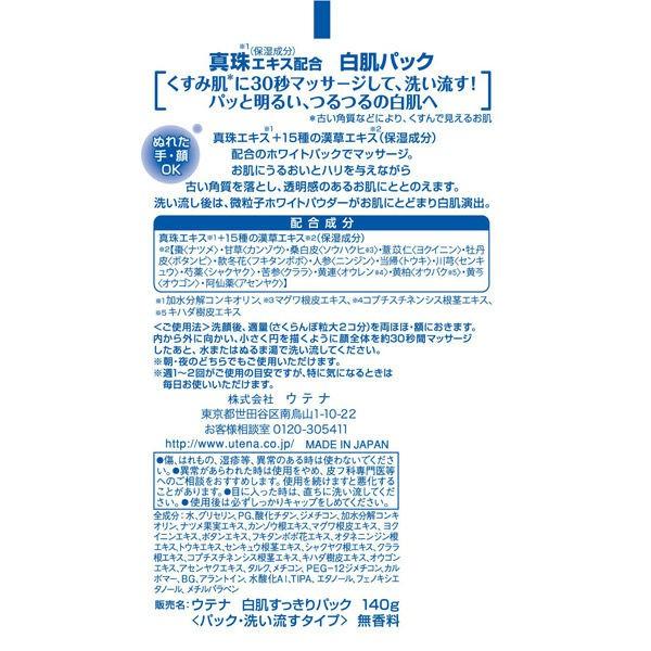 ウテナ 白肌パック 洗い流すタイプ 140gの商品画像|3