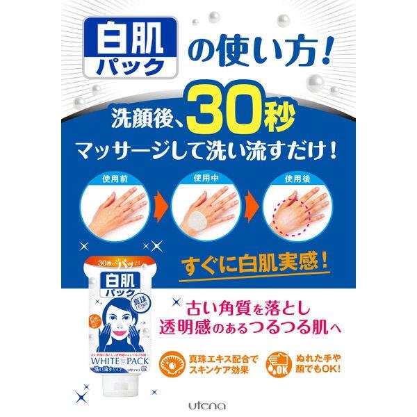 ウテナ 白肌パック 洗い流すタイプ 140gの商品画像|4