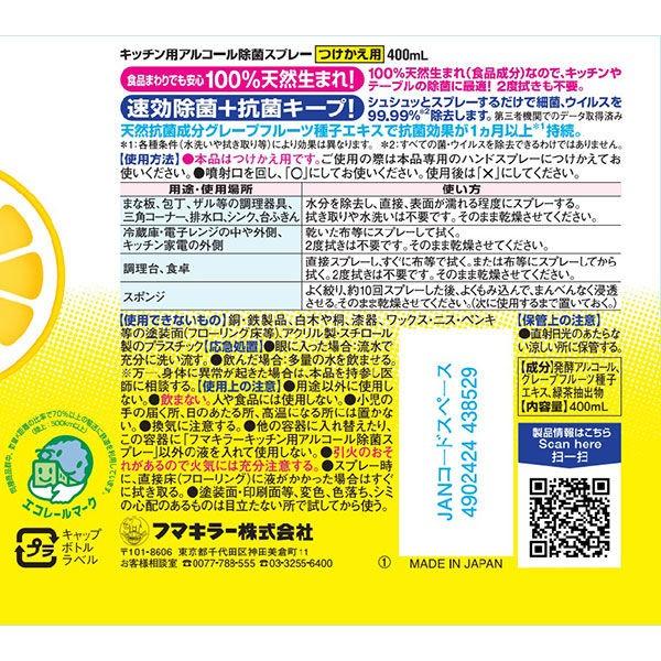 フマキラー キッチン用アルコール除菌 付替用 400mlの商品画像 2
