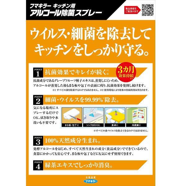 フマキラー キッチン用アルコール除菌 付替用 400mlの商品画像 3