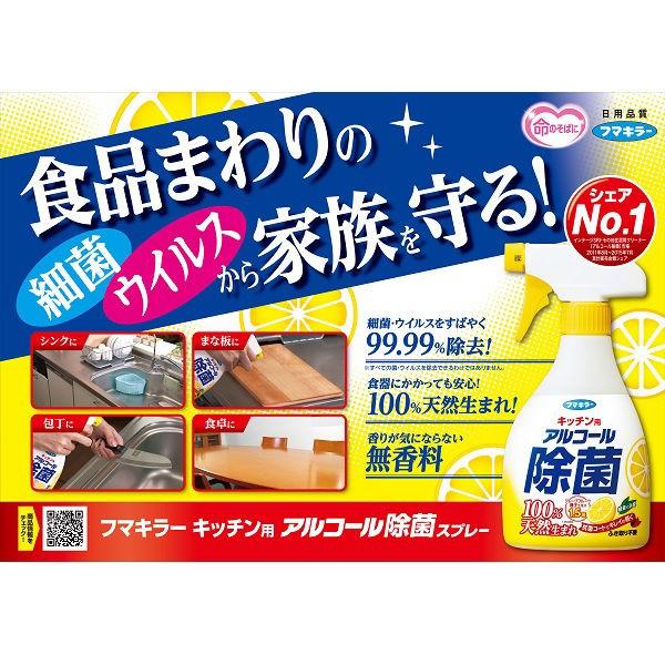 フマキラー キッチン用アルコール除菌 付替用 400mlの商品画像 4