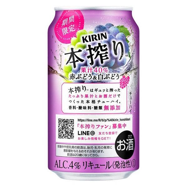 キリン 本搾りチューハイ 赤ぶどう&白ぶどう 期間限定 350ml缶 6缶パックの商品画像|2
