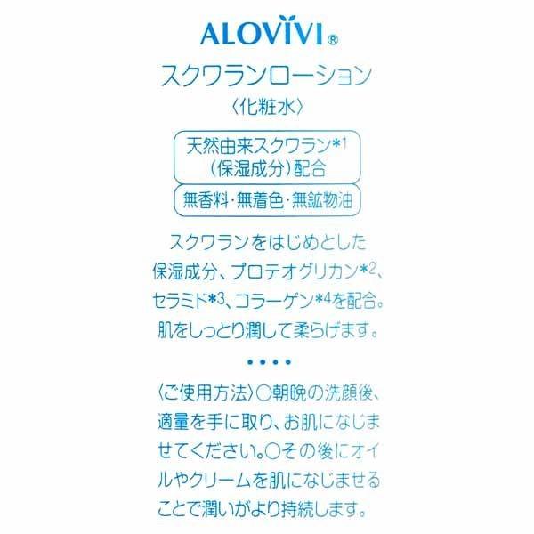 アロヴィヴィ アロエ化粧水 500mlの商品画像 3