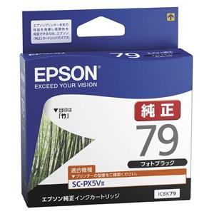 エプソン インクカートリッジ ICBK79(フォトブラック)の商品画像|2