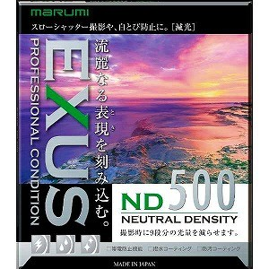 EXUS ND500 77mmの商品画像 2