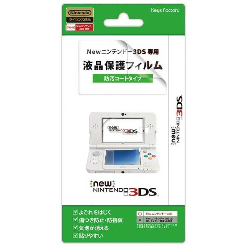 キーズファクトリー スクリーンガード 防汚コートタイプ for New ニンテンドー 3DSの商品画像|ナビ