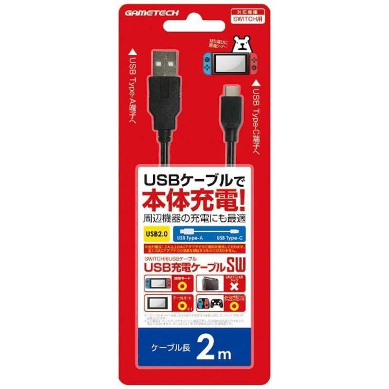ゲームテック NintendoSwitch USB充電ケーブルSW 2m SWK1964の商品画像 ナビ