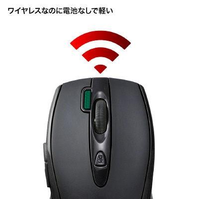 サンワサプライ バッテリーフリーワイヤレスマウス MA-WHNB4BK(ブラック)の商品画像|4