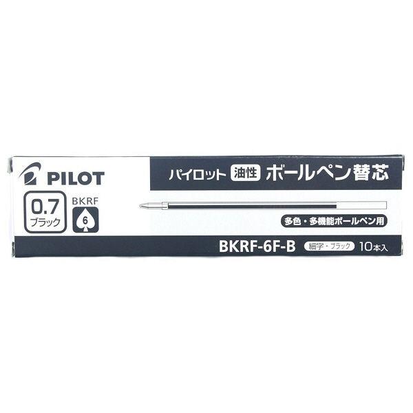 パイロット 油性ボールペン 替芯(ブラック) 0.7mm BKRF-6F-Bの商品画像 3