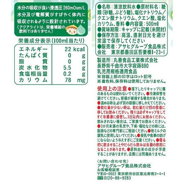 和光堂 ベビーのじかん アクアライト 白ぶどう ペットボトル 500mlx24本の商品画像 2