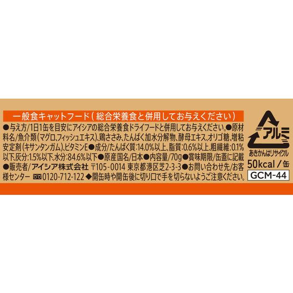 アイシア 金缶ミニ ささみ入まぐろ 70gの商品画像|2