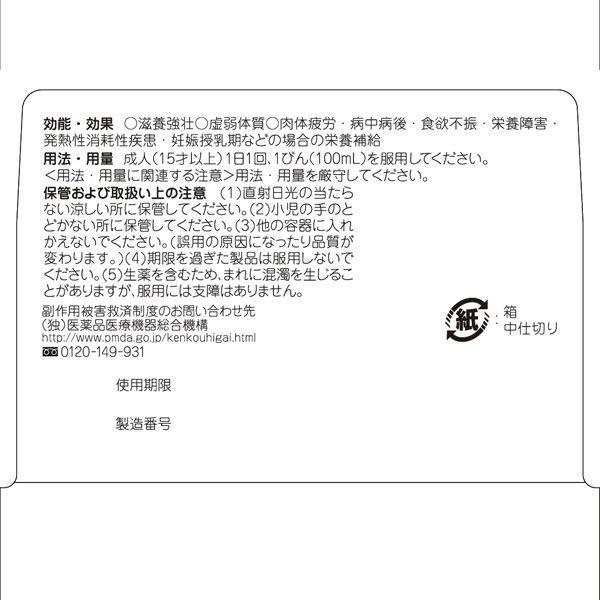 新グロンビターD 100mL 10本の商品画像|4