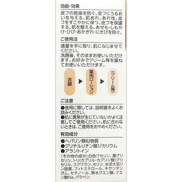 ロート製薬 ヘパソフト 薬用顔ローション 50gの商品画像 4