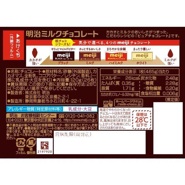 明治 ミルクチョコレート BOX 26枚入×1個の商品画像|ナビ