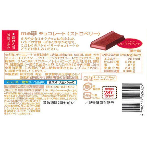 明治 ストロベリーチョコレート BOX 26枚入×1個の商品画像|ナビ