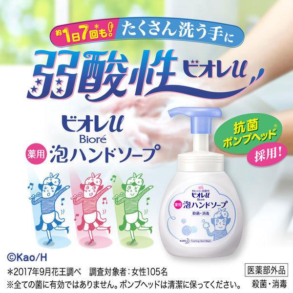花王 ビオレu 泡ハンドソープ 詰替用の商品画像 3