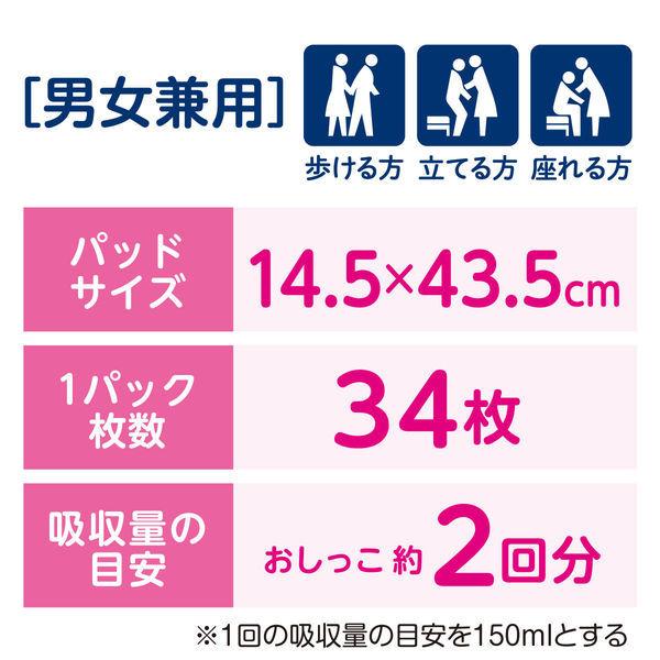 肌ケア アクティ ふんわりフィット 気持ちいい 紙パンツ用 尿とりパッド 34枚×6袋の商品画像|3