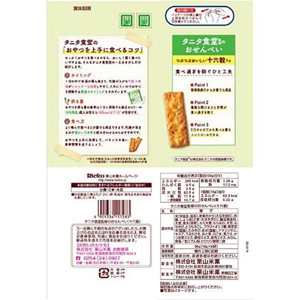 タニタ食堂監修のおせんべい 十六穀 96g×2個の商品画像 2