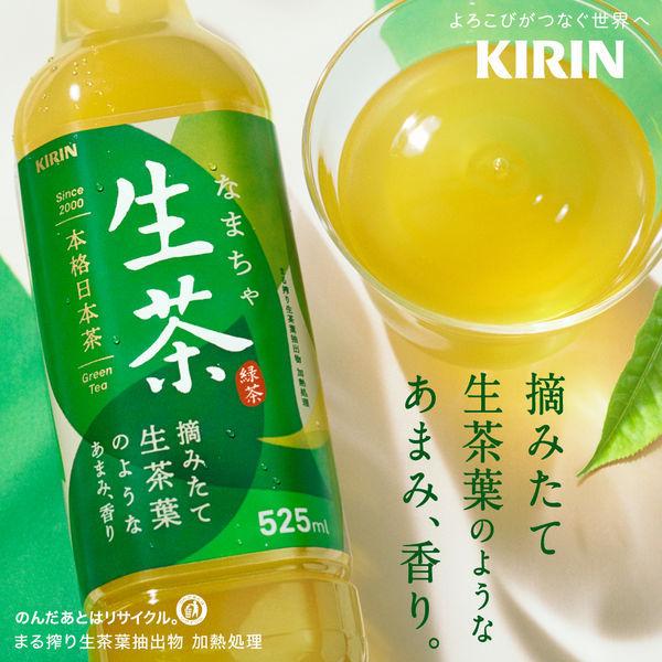 キリンビバレッジ KIRIN 生茶 525ml×24本 ペットボトルの商品画像|3