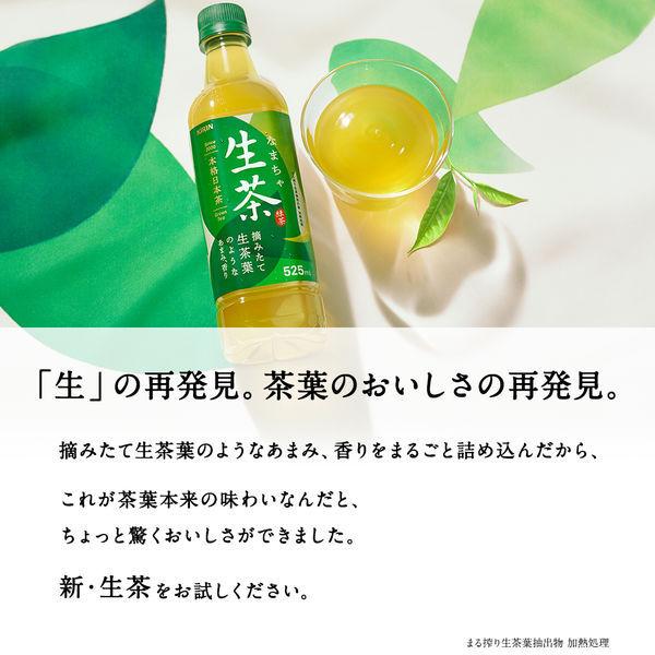 キリンビバレッジ KIRIN 生茶 525ml×24本 ペットボトルの商品画像|4