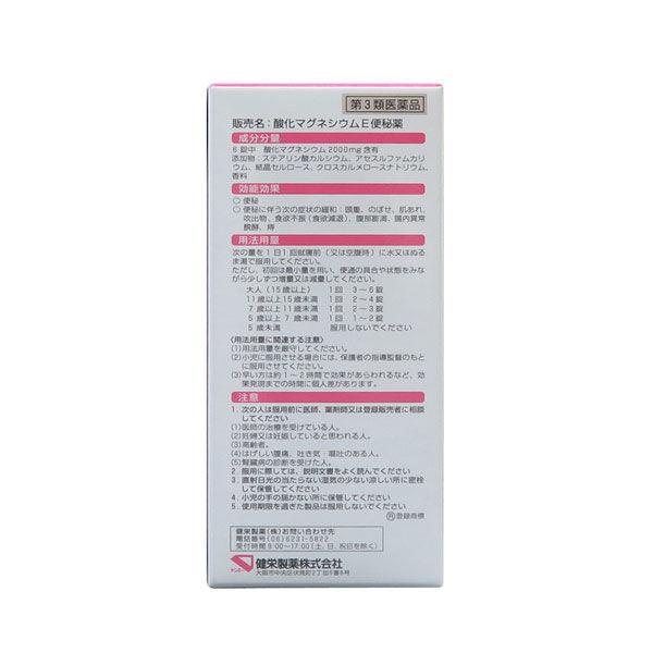 酸化マグネシウムE便秘薬 360錠の商品画像|2