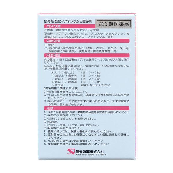 酸化マグネシウムE便秘薬 90錠の商品画像|2