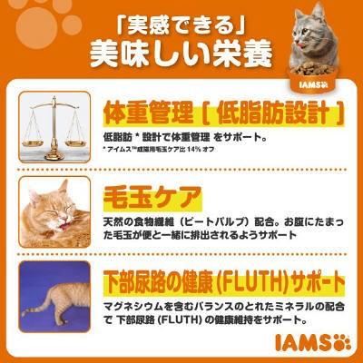 アイムス 成猫用 体重管理用 チキン 1.5kg×6個の商品画像|3