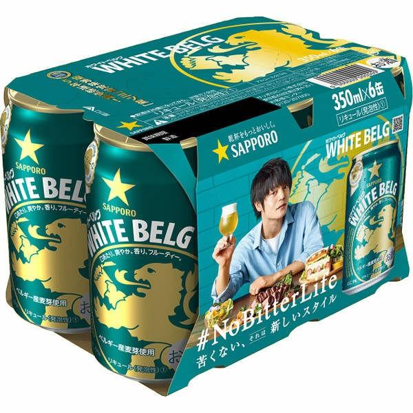 サッポロビール サッポロ ホワイトベルグ 350ml缶 6缶パックの商品画像|2