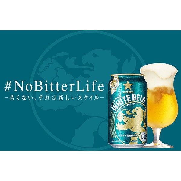 サッポロビール サッポロ ホワイトベルグ 350ml缶 6缶パックの商品画像|4